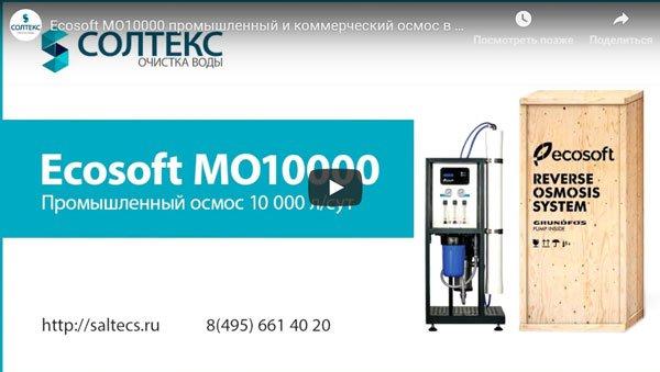 ecosoft mo10000