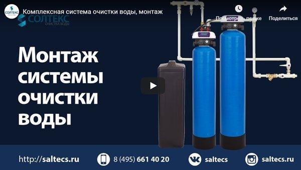 Монтаж комплексной системы очистки воды