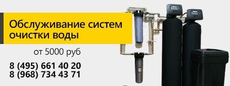 Обслуживание фильтров для воды