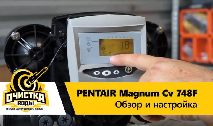 Обзор и настройка Pentair Magnum Cv